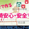 松ヶ崎学区 安心・安全マップが出来上がりました
