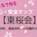 みんなで作る安心・安全マップ「東桜会」