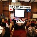 2016年6月22日(水)松ヶ崎学区松寿会連合会の平成28年度年次総会が開催されました。