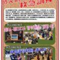 2017年12月5日(火)松ヶ崎児童館で「防災訓練」「救急訓練」が行われれました。