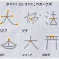 本年の松ケ崎のお盆行事(妙法送り火、題目踊り、さし踊り)の取り組みについて、保存継承に努めている(公財)松ケ崎立正会より発表がありました。